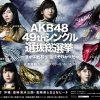 AKB48総選挙結果49thシングル選抜ネタバレ動画!